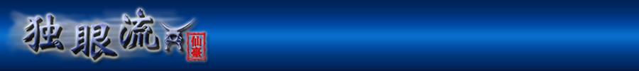 独眼流先物展望トップページ - ご連絡・資料請求はこちらへ - 0120-67-0201