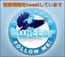 更新情報をtweetしています。 Follow Me